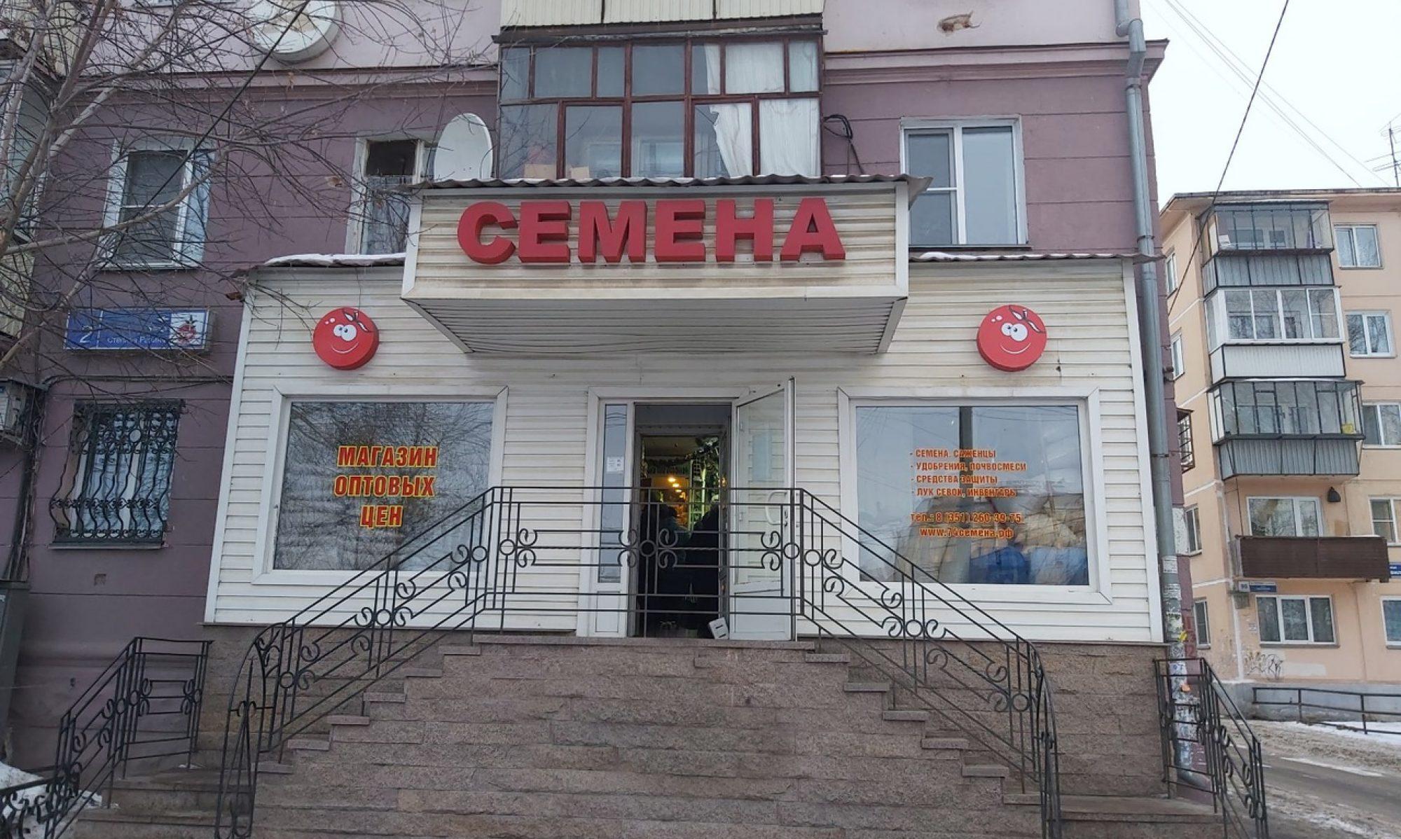 семена для Урала и Сибири! Купить в Челябинске оптом и в розницу!